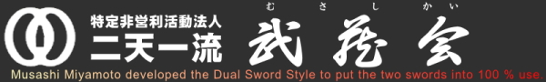 Musashi Miyamoto developed the Dual Sword Style to put the two swords into 100% use.